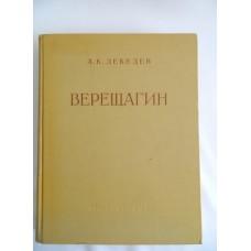 Лебедев А.К.  Верещагин. Гос. изд. Искусство 1958 г.