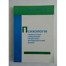 Мусатов С.А. Психологія ПедагогІчної комунікації: теоретико-методологічний аналіз К.2003