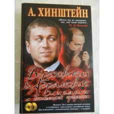 Хинштейн А. Березовский & Амбрамович. Олигархи с большой дороги. Москва.2009