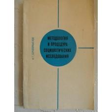 Книга А. Г. Здравомыслов Методология и процедура социологических исследований