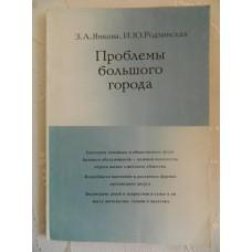 Книга З. А. Янкова, И. Ю. Родзинская Проблемы большого города