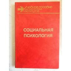 Книга Социальная психология под редакцией А. П. Петровского