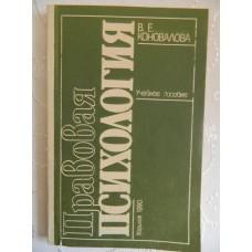 Книга В. Е. Коновалова Правовая психология