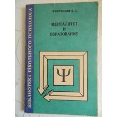 Книга Б. С. Гершунский  Менталитет и образование
