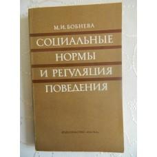 Книга М. И. Бобнева Социальные нормы и регуляция поведения