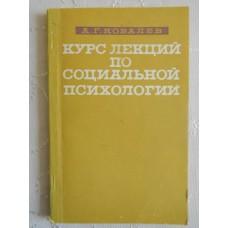 Книга А. Г. Ковалев Курс лекций по социальной психологии