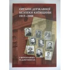 Книга Органи безпеки Київщини 1917-2008 р. 3 видання