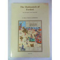 Книга The Shahnameh of Ferdosi. The Baysonghori Period Manuscript. 1991