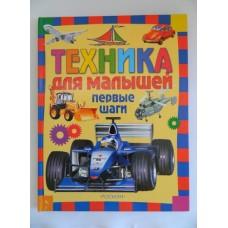 Книга Техника для малышей. М.Росмэн 2003 г.