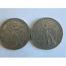 Монета 1 рубль СССР 30 лет Победы 1975 г.