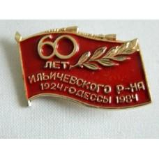Знвчок 60 лет Ильечевского района Одессы