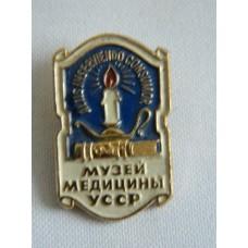 Значок Музей Медицины УССР