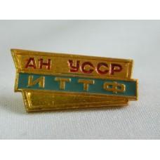 Значок ИТТФ АН УССР