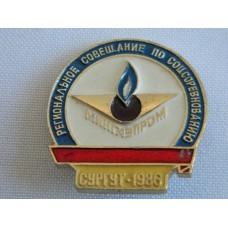 Знак Региональное совещание по соцсоревнованию Мингазпром. Сургут. 1986 г.