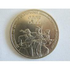 Монета 3 рубля СССР 70 лет Революции 1987 г.