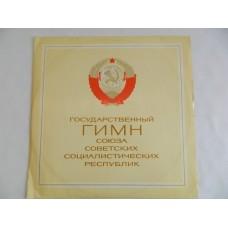 Грампластинка Государственный гимн СССР