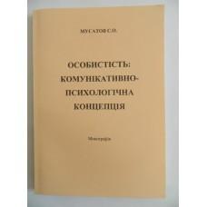 Мусатов С.А. Особливість: комунікативно-психологічна концепція. Монографія. К, 2015