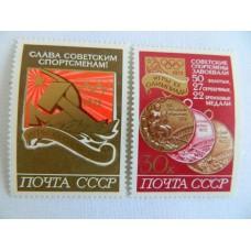 Марки СССР. 1972. Советские спортсмены на XX Олимпийских играх, 2из2