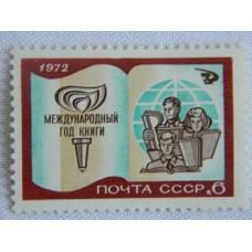 Марки СССР. 1972.Международный год книги