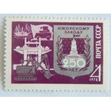 Марки СССР. 1972.250 лет Ижорскому заводу