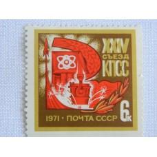 Марки СССР. 1971. XXIV съезд КПСС