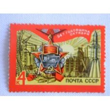 Марки СССР. 1971. 54 годовщина Октябрьской Социалистической Революции