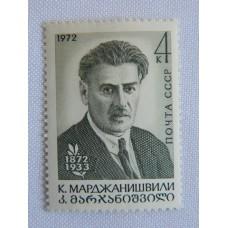 Марки СССР. 1972. 100 лет со дня рождения А.Марджанашвили