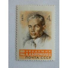 Марки СССР. 1971. 90 лет со дня рождения А.А.Богомольца