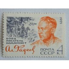 Марки СССР. 1971. 75 лет со дня рождения А.Фадеева