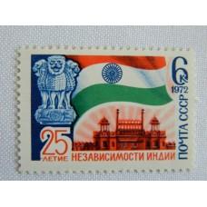 Марки СССР. 1972. 25 лет Независимости Индии