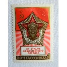 Марки СССР. 1972. 55 лет Советской Милиции